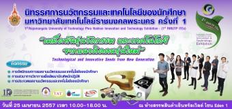 นิทรรศการ นวัตกรรม และเทคโนโลยีของนักศึกษา มหาวิทยาลัยเทคโนโลยีราชมงคลพระนคร ครั้งที่ 1 (1st Rajamangala University of Technology Phra Nakhon Innovation and Technology Exhibition : 1st RMUTP ITEx)