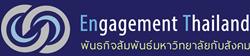 """มทร.พระนคร ร่วมเป็นสมาชิก """"พันธกิจสัมพันธ์มหาวิทยาลัยกับสังคม"""" (Engagement Thailand – EnT)"""